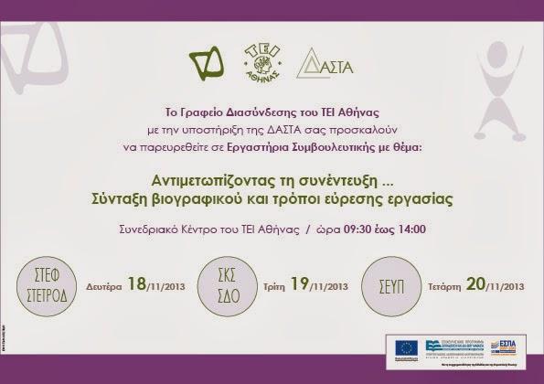 Σύνταξη Βιογραφικού και Τρόποι Εύρεσης Εργασίας από το ΤΕΙ Αθήνας