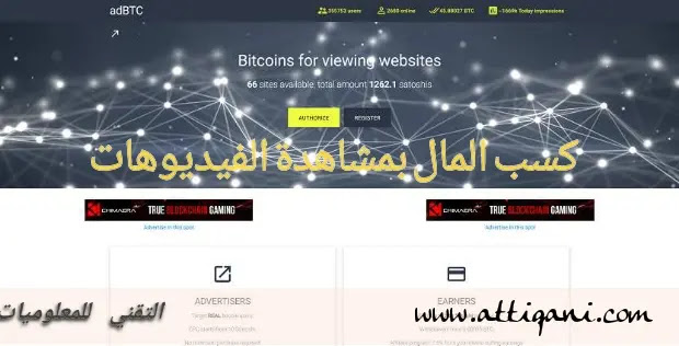 موقع- ADBTC-لجني المال مقابل مشاهدة المواقع الإلكترونية