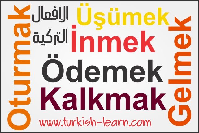 كتب تركية مترجمة للعربية pdf