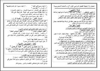 مجموعة من إختبارات اللغة العربية للصف الثالث الإعدادي الترم الاول ملف pdf لابن عاصم