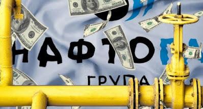 Нафтогаз списав борги газзбутів на 20 млрд грн та оголосив про збитки в 19 млрд грн