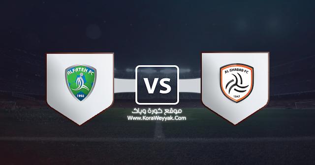 نتيجة مباراة الفتح والشباب اليوم السبت 7 نوفمبر 2020 في الدوري السعودي