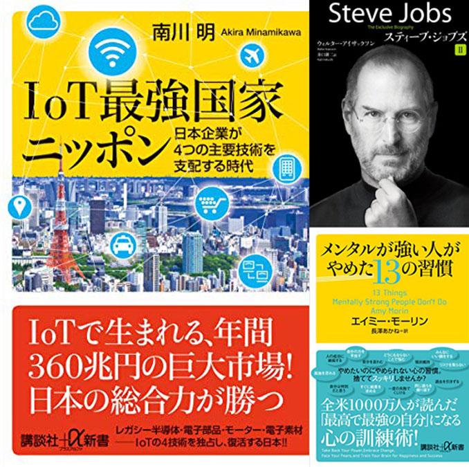 【ビジネス】「社会人の教科書」厳選ビジネス書フェア (4/9まで)