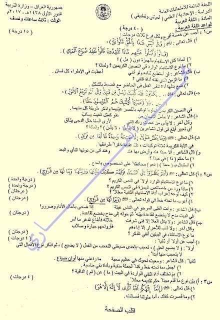الأسئلة الوزارية لمادة اللغة العربية مع الأجوبة للصف السادس الأعدادي الدور الاول 2017