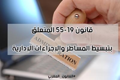 قانون 19-55