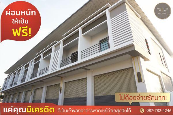 ขายอาคารพาณิชย์ใหม่ ทำเลสุดฮิต ในอมตะ-ชลบุรี โครงการพริวิเลจไพรม์ อมตะนคร 2 ทำธุรกิจได้ พักอาศัยสบาย