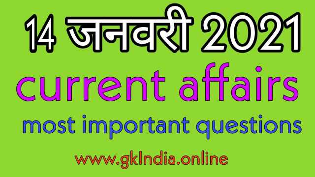 today-current-affairs-in-hindi-14-january-2021-most-important-questions-and-answers