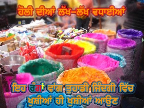 {ਧੰਨ ਹੋਲੀ} Happy Holi Punjabi Wishes Quotes Messages Status SMS 2017