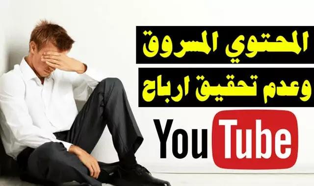 الحلقة الثانية ! اسرار الفشل في يوتيوب وعدم تحقيق ارباح