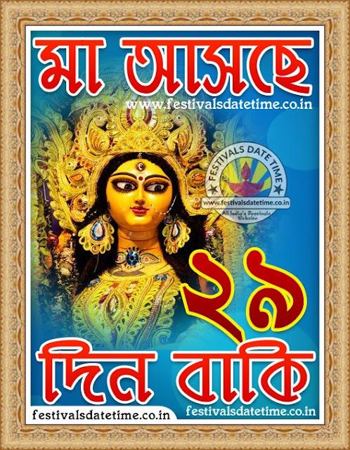 Maa Durga Asche 29 Days Left, Maa Asche 29 Din Baki Pic