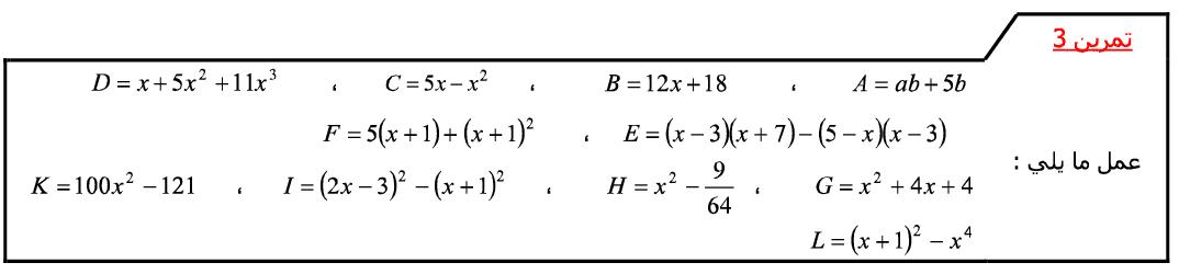 تمارين و حلول في درس الحساب الحرفي الثانية إعدادي