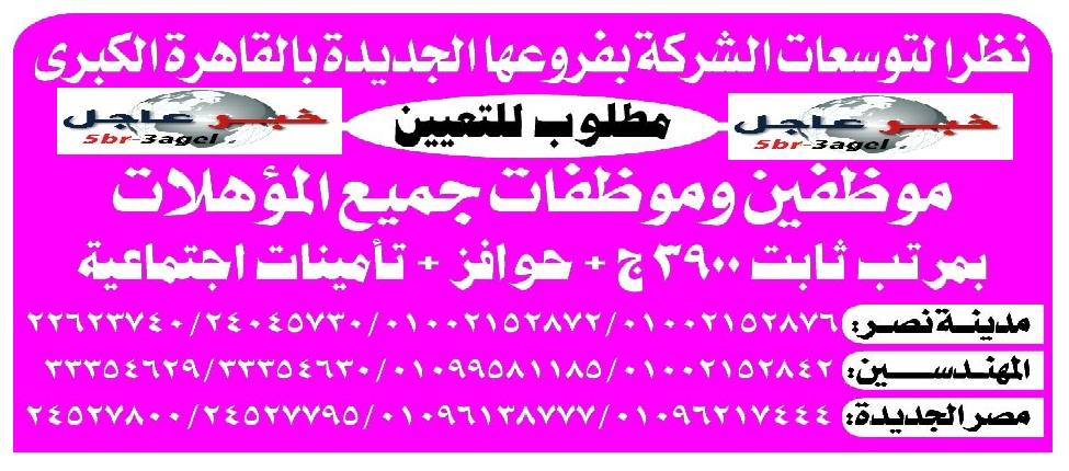 """اعلان جريدة الاهرام """" وظائف لجميع المؤهلات """" براتب 3900 جنيه وحوافز - طريقة التقديم هنـا"""
