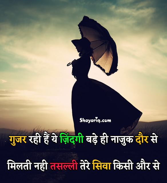 Hindi sad Love shayari, hindi sad shayari, hindi shayari, Dard Bhari shayari