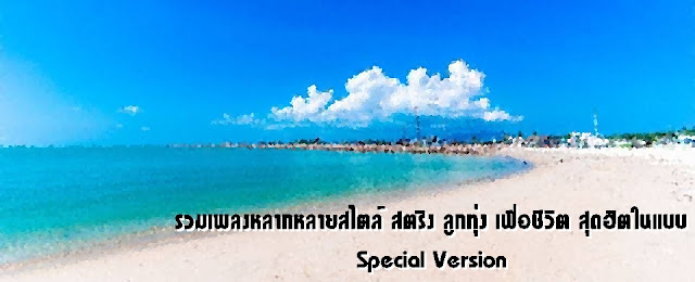 Download [Mp3]-[All Music Hit] รวมเพลงหลากหลายสไตล์ สตริง ลูกทุ่ง เพื่อชีวิต สุดฮิตในแบบ Special Version 4shared By Pleng-mun.com