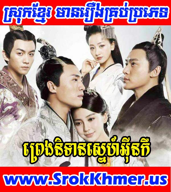 ព្រេងនិទានស្នេហ៍អ៊ីនកឺ - Khmer Movie - Movie Khmer