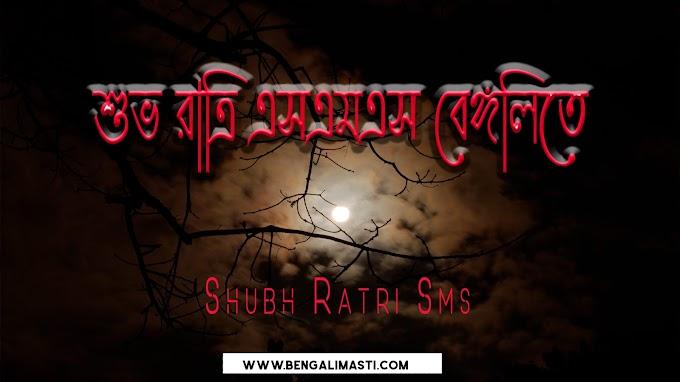 Top shubh ratri sms in bengali | শুভ রাত্রি এসএমএস বেঙ্গলিতে