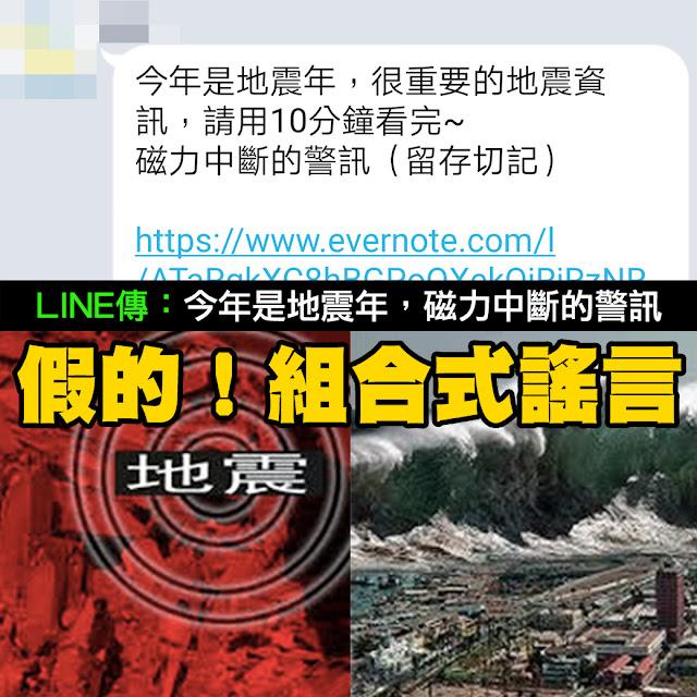 地震年 磁力中斷 謠言 地震資訊