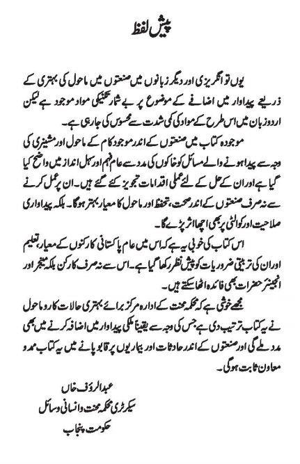 Industry Urdu Book