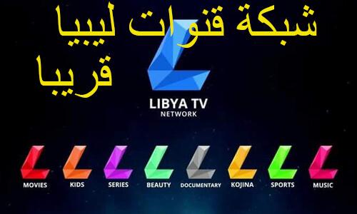 شبكة قنوات ليبيا قريبا على النايلسات