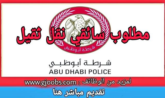 مطلوب سائقي نقل ثقيل بالقيادة العامة لشرطة أبوظبي