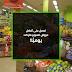 عرض للسعودية فقط : احصل على أفضل عروض السوبر ماركت يوميًا!