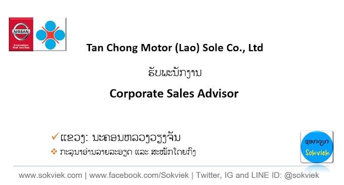 Tan Chong Motor (LAO) Sole Co., Ltd  ຕ້ອງການພະນັກງານ Corporate Sales Advisor