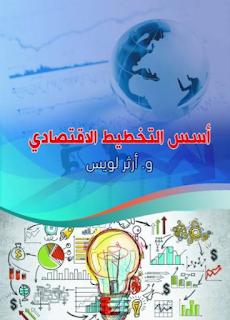 كتاب التخطيط الاقتصادي أرثر لويس %D9%83%D8%AA%D8%A7%D
