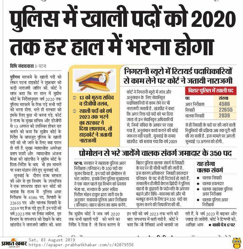 Bihar Police 2019 Recruitment