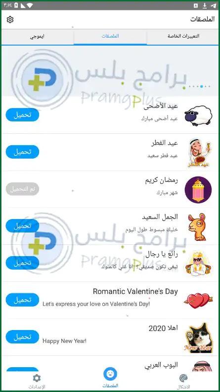 ملصقات تمام لوحة المفاتيح العربية