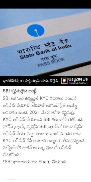 Process to Submit KYC Online through SBI Net Banking