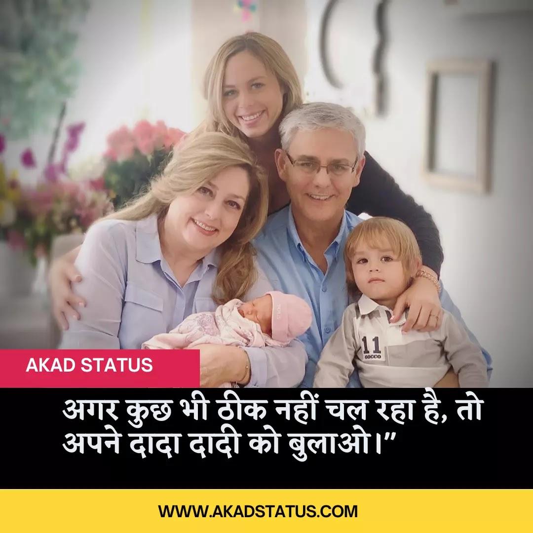 Grandparents day shayari pic, Grandparents quotes, grandparents Images
