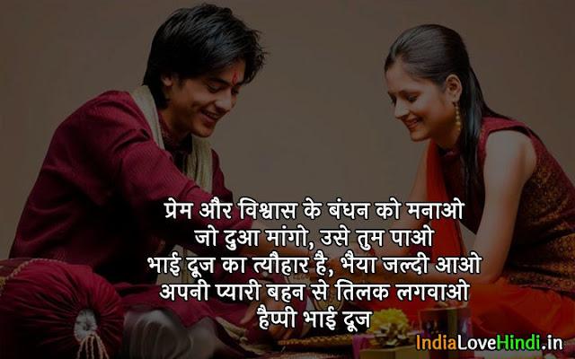 bhai dooj hd images