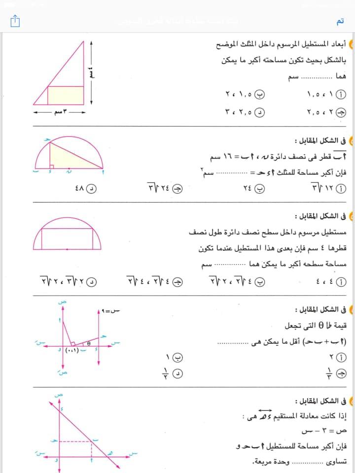 مراجعة التفاضل والتكامل للصف الثالث الثانوى أ/ فخرى البيومى 17