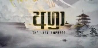 Agra Episode 22