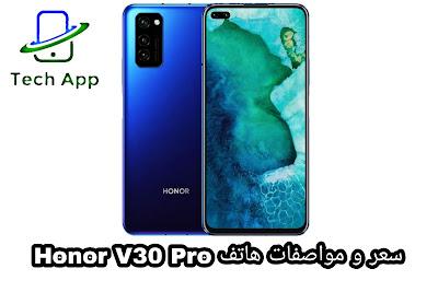 سعر و مواصفات هاتف Honor V30 Pro