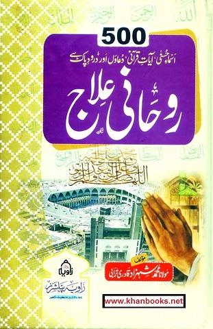 500 Asma e Husna Ayaat e Qurani duaon aur Darood e Pak se Rohani Elaj