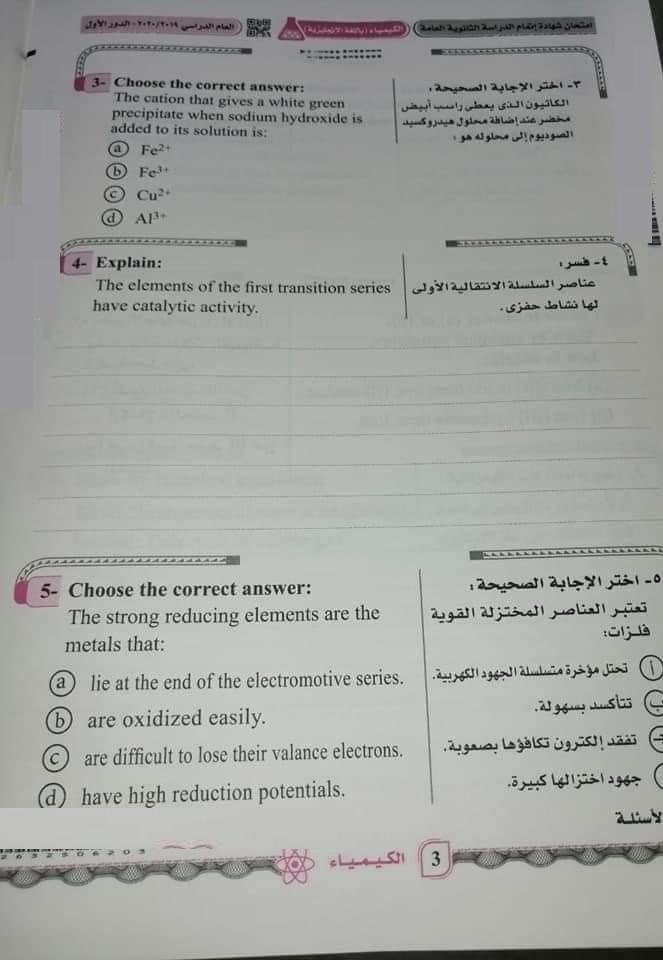 بوكليت امتحان الكيمياء لغات للصف الثالث الثانوى الدور الأول2020