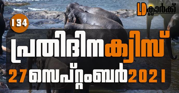 Kerala PSC | 27 Sep 2021 | Online LD Clerk Exam Preparation - Quiz-134