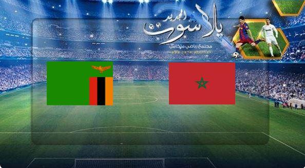 نتيجة مباراة المغرب وزامبيا اليوم 16-06-2019 مباراة ودية