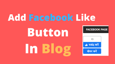 how to add like button on facebook page