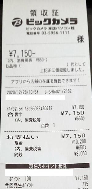 ビックカメラ 池袋本店パソコン館 2020/12/28 のレシート