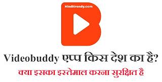 video buddy apk download