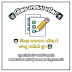 Shikshak Sajjata Kasoti Whatsapp Group Link - શિક્ષક સજ્જતા કસોટી ની તૈયારી માટે Whatsapp Group Link