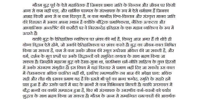 Gautam Buddha: Jeevan Aur Darshan Hindi PDF Download Free