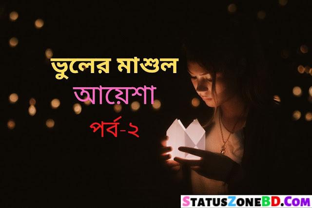 Bengali Story (ভুলের মাশুল-আয়েশা-পর্ব-২) Bangla Golpo 2020