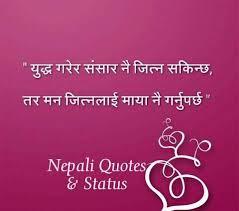 sad-love-sms-in-nepali-language