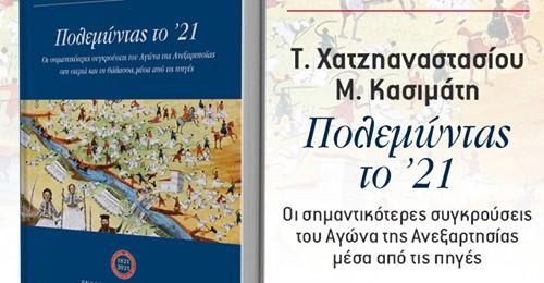 """""""Πολεμώντας το 1821"""" του Τάσου Χατζηαναστασίου και της Μαρίας Κασιμάτη"""