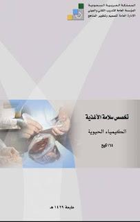 الكيماء الحيوية PDF