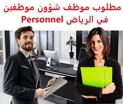 وظائف السعودية مطلوب موظف شؤون موظفين  في الرياض Personnel