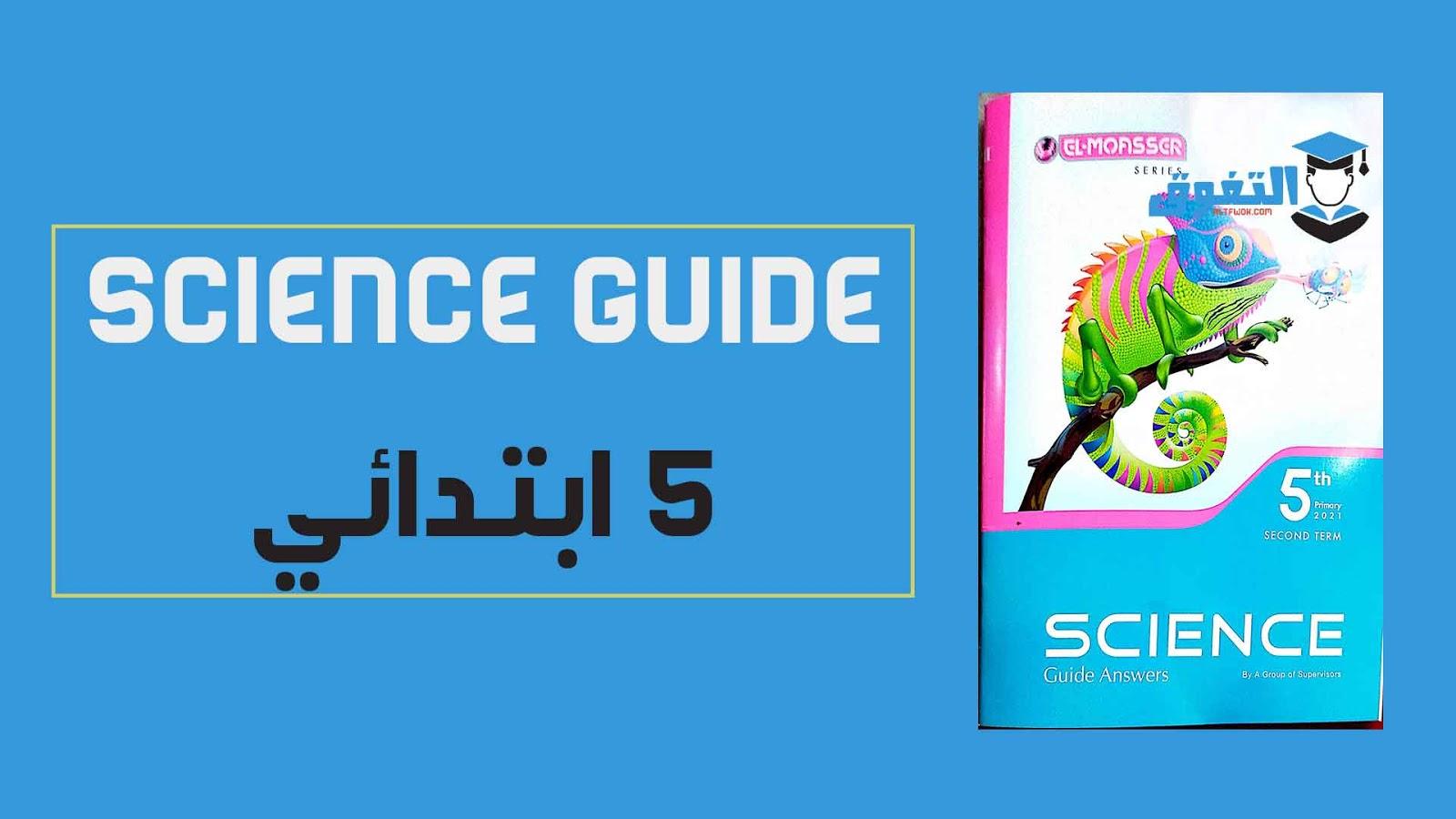 تحميل اجابات كتاب المعاصر ساينس science الصف الخامس الابتدائي الترم الثانى 2021 pdf